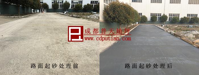 地坪修补剂用于公路地坪起砂处理修复功能