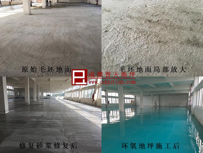 地坪修补剂用于找平功能