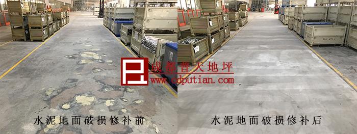 地坪修补剂用于破损地面修补功能